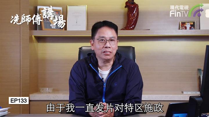 冼國林:領導人要有胸襟。假訊息要嚴辦。受罰不是享受。虛擬貨幣要小心