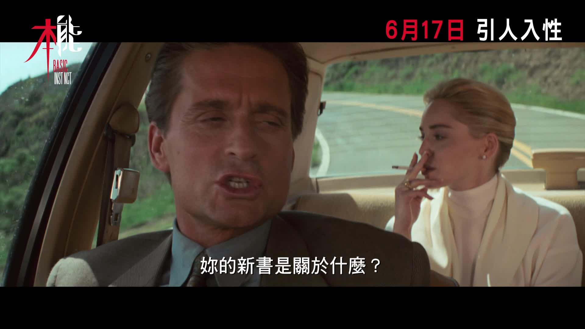 《本能》4K電影預告