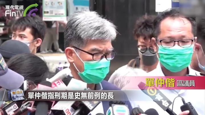 10.1反修例非法集結案 何俊仁黎智英等入獄14至18月
