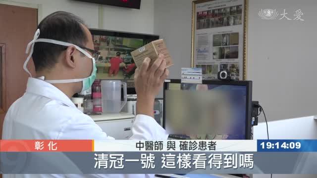 """彰化醫院獲贈百盒""""清冠一號"""" 25人首批試用治療"""
