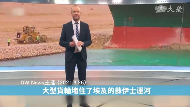 長賜輪判賠5.5億美元 日本船東哀兵殺價