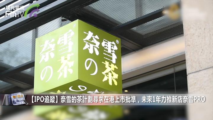 【IPO追蹤】奈雪的茶計劃尋求在港上市批準,未來1年力推新店奈雪PRO