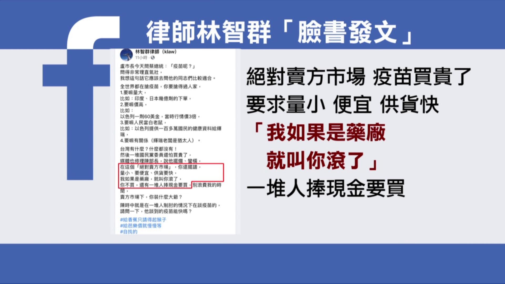 台灣「買疫苗」耍大爺心態? 律師痛批:我是藥廠就叫你滾