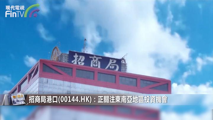 招商局港口(00144.HK):正關注東南亞地區投資機會