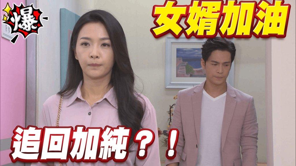 《多情城市-EP439精采片段》女婿加油 追回加純?!