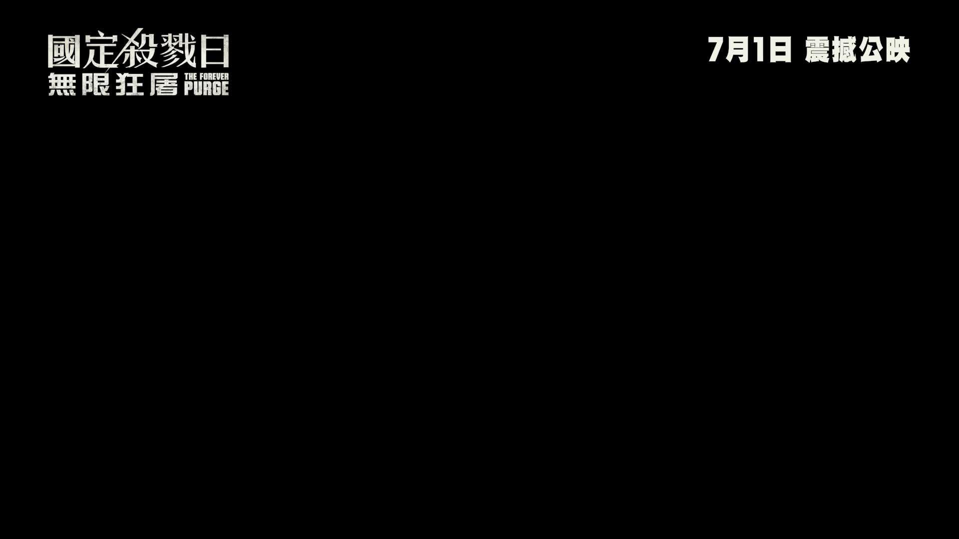 《國定殺戮日:無限狂屠》電影預告