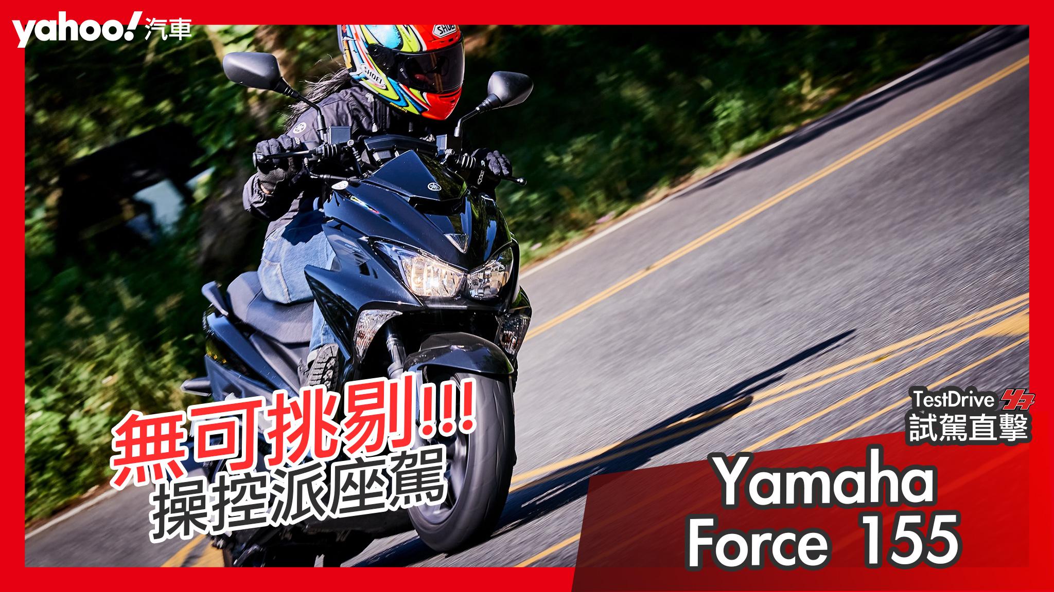 【試駕直擊】2021 Yamaha Force 155桃園山徑試駕!平衡依舊無可挑剔!
