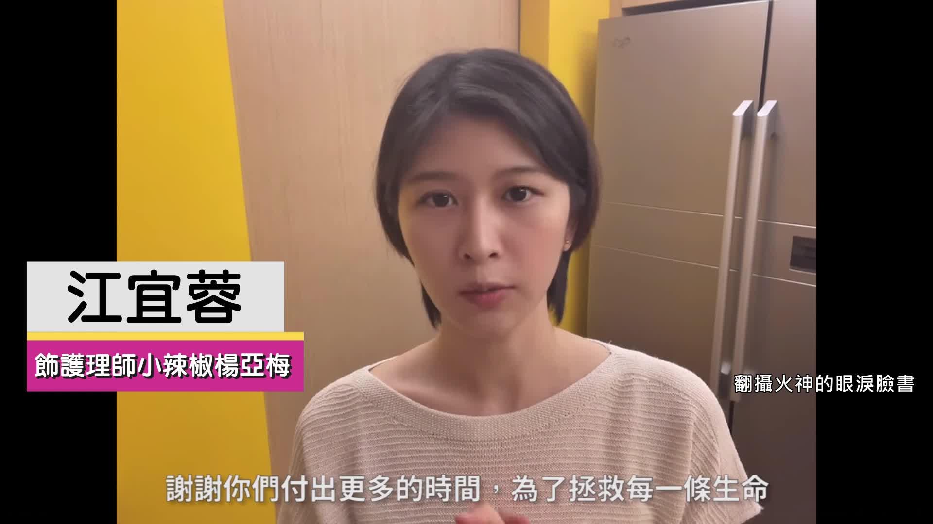 《火神的眼淚》同安分隊集合出任務! 溫昇豪、陳庭妮、林柏宏暖心片挺消防醫護|鏡週刊