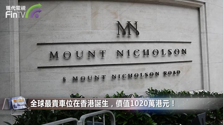 全球最貴車位在香港誕生,價值1020萬港元!