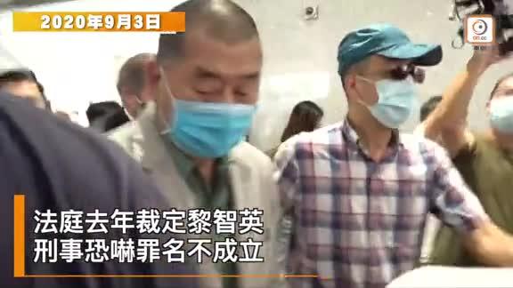 黎智英刑恐東方記者獲放生 律政司上訴 案件10.29審理