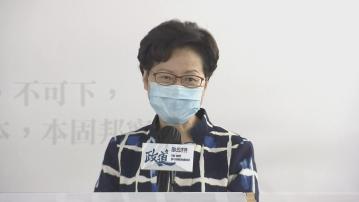 林鄭月娥:選舉非唯一從政出路 期望政黨人才加入政府