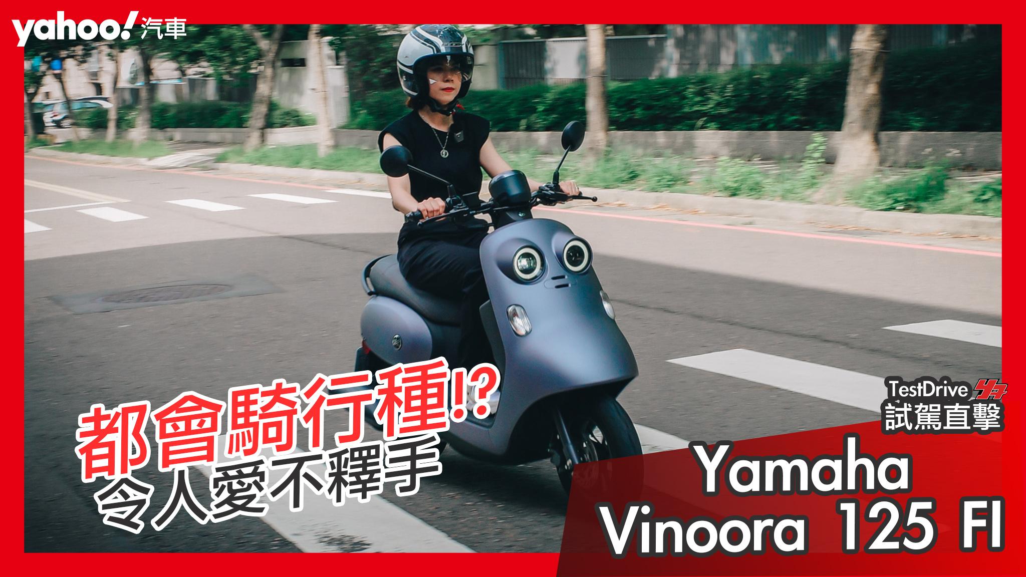 【試駕直擊】2021 Yamaha Vinoora 125 FI桃園試駕!讓人愛不釋手的都會騎行種!