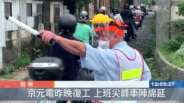 京元外籍移工停工 本國籍員支援產線