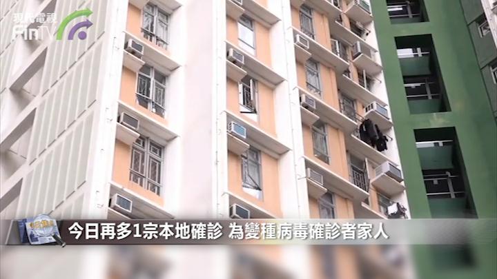 香港首宗本地變種病毒確診 疑走漏輸入個案引起