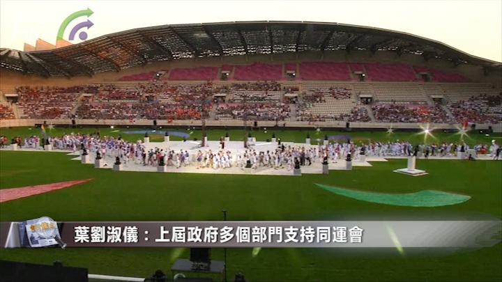 葉劉淑儀要求政府協助同運會 何君堯:不要賺污糟錢