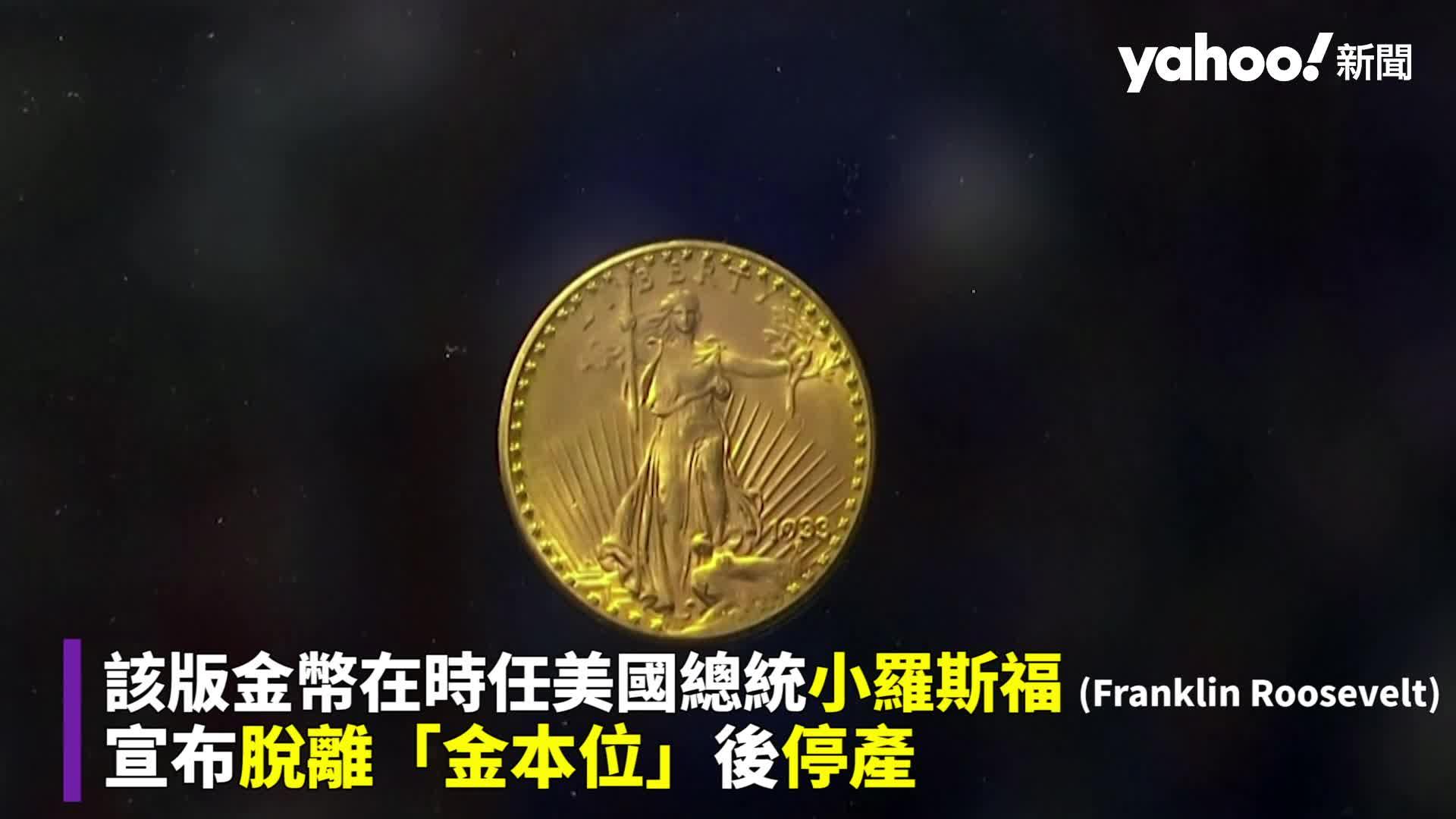 1933年版雙鷹金幣5.2億成交破紀錄 全球最貴郵票2.3億賣出