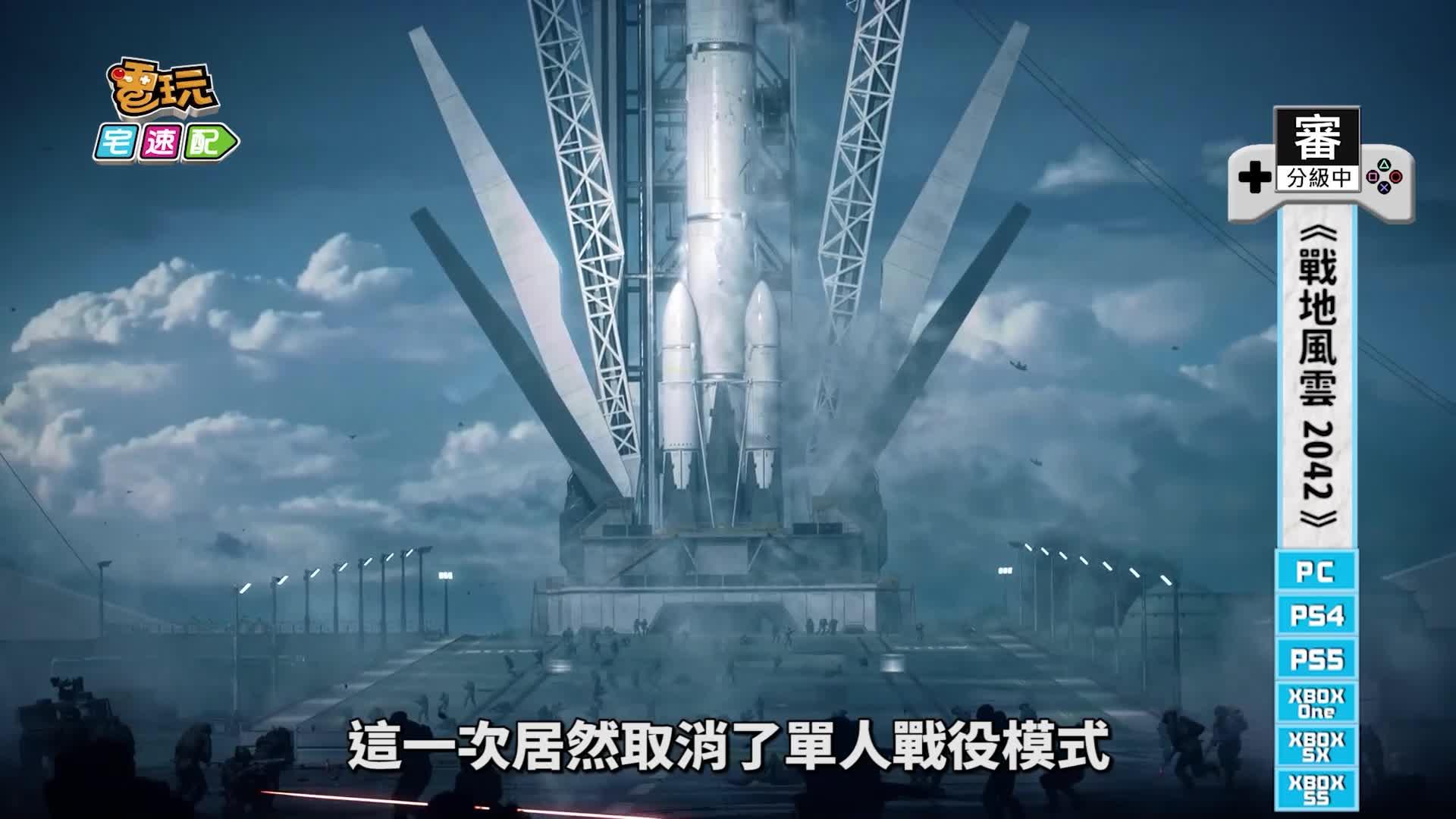 《戰地風雲 2042》確認為未來科幻風!還取消單人戰役!