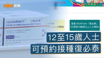 12至15歲人士開放預約接種復必泰疫苗
