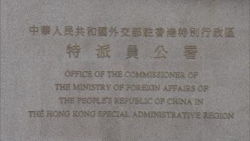 英批中三違聯合聲明 外交部駐港公署促放棄殖民舊夢