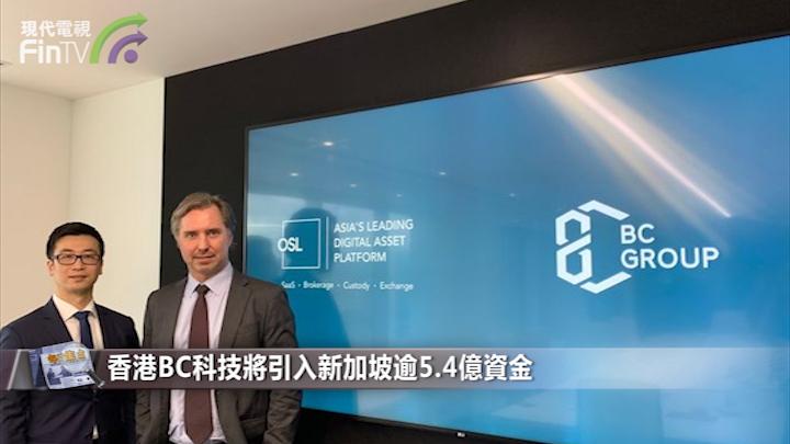 數字資產合規化時代正開啟!新加坡政府投資公司入主香港BC科技
