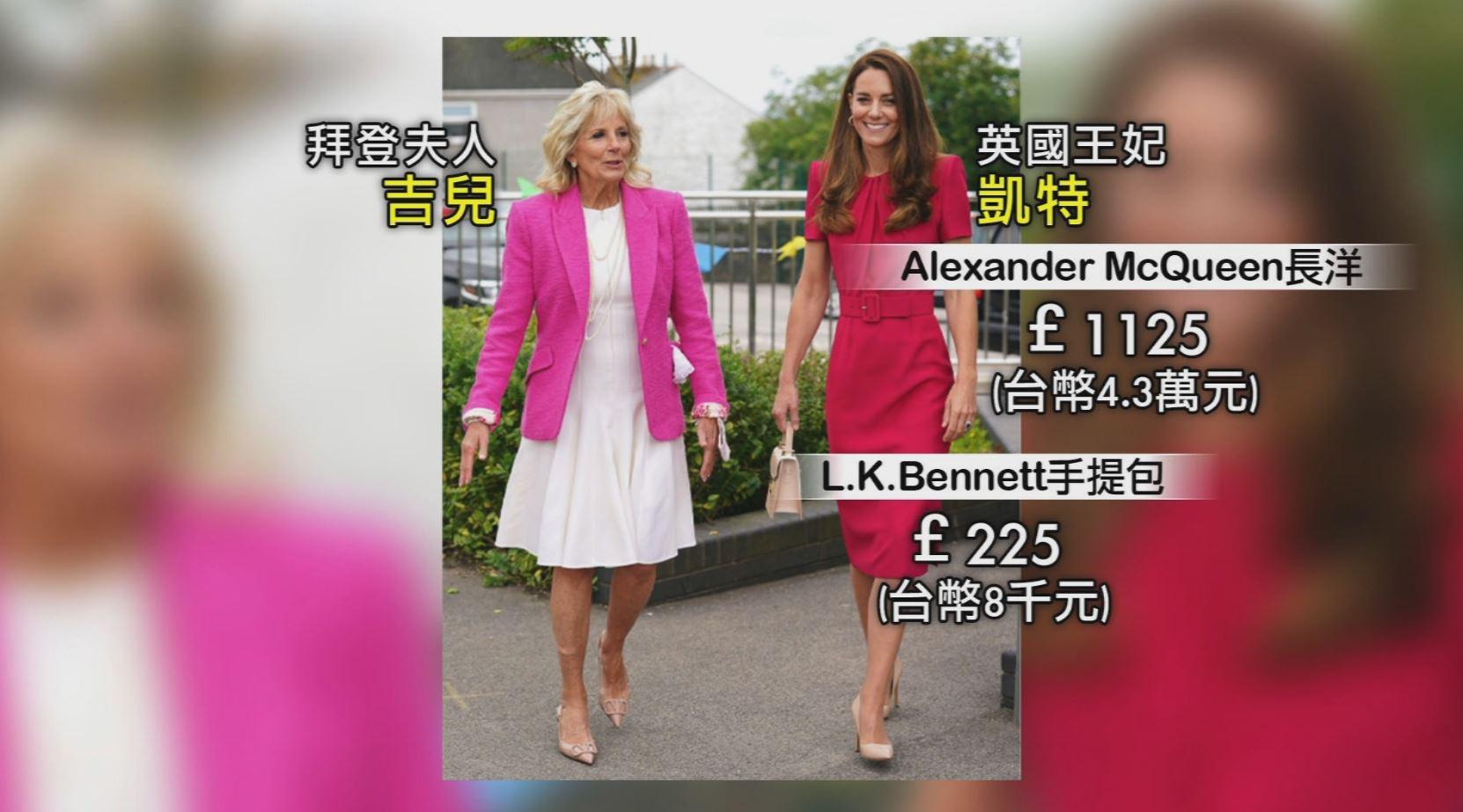 G7峰會正式登場! 凱特會拜登夫人成「嬌」點