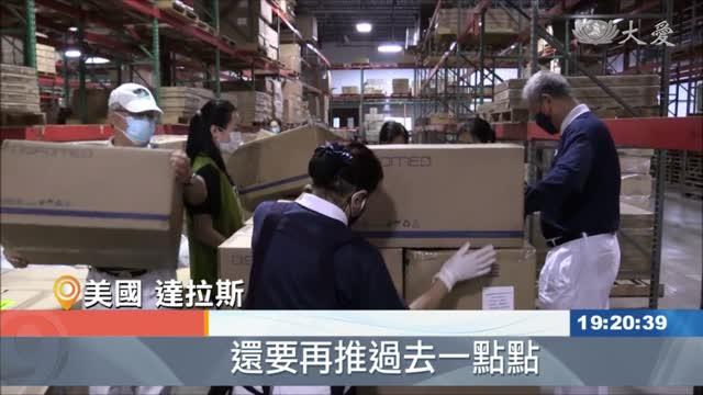 美國回報台灣 FEMA捐五萬件防護衣