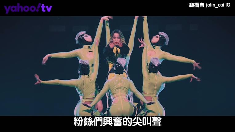 蔡依林演唱會畫面曝光 一直在「洗手」粉絲笑:好洗腦