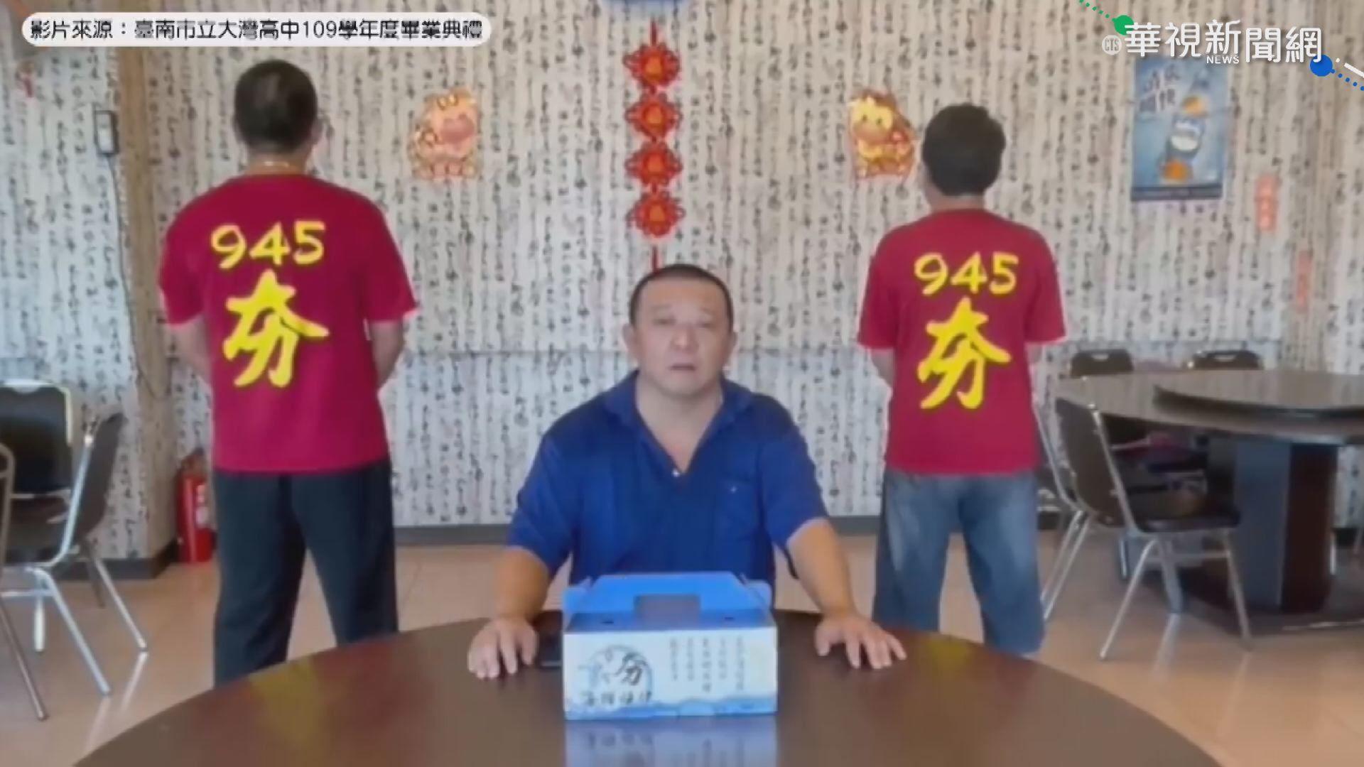 """線上畢典跳頻 家長會長""""推銷桶仔雞"""""""
