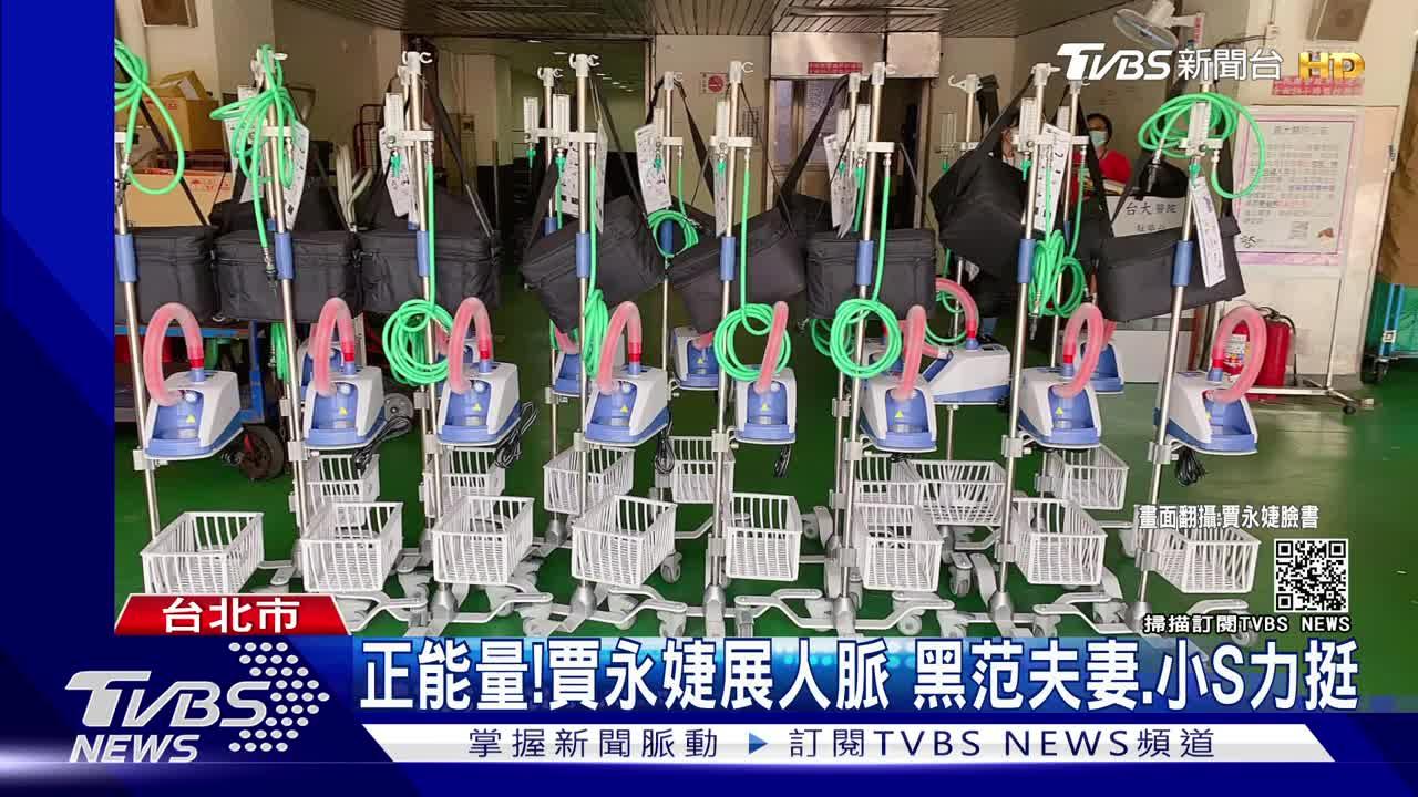 超強行動力!賈永婕募資 捐342台「救命神器」