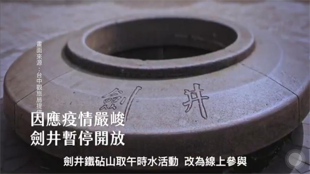 媽祖不同意 北港龍井不開放取午時水