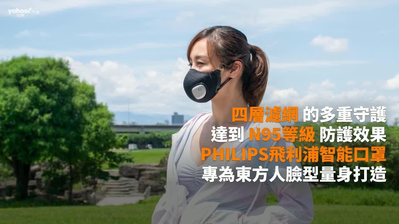 【開箱速報】PHILIPS飛利浦智能口罩超有感開箱!開車騎車都能大口呼吸不用怕!