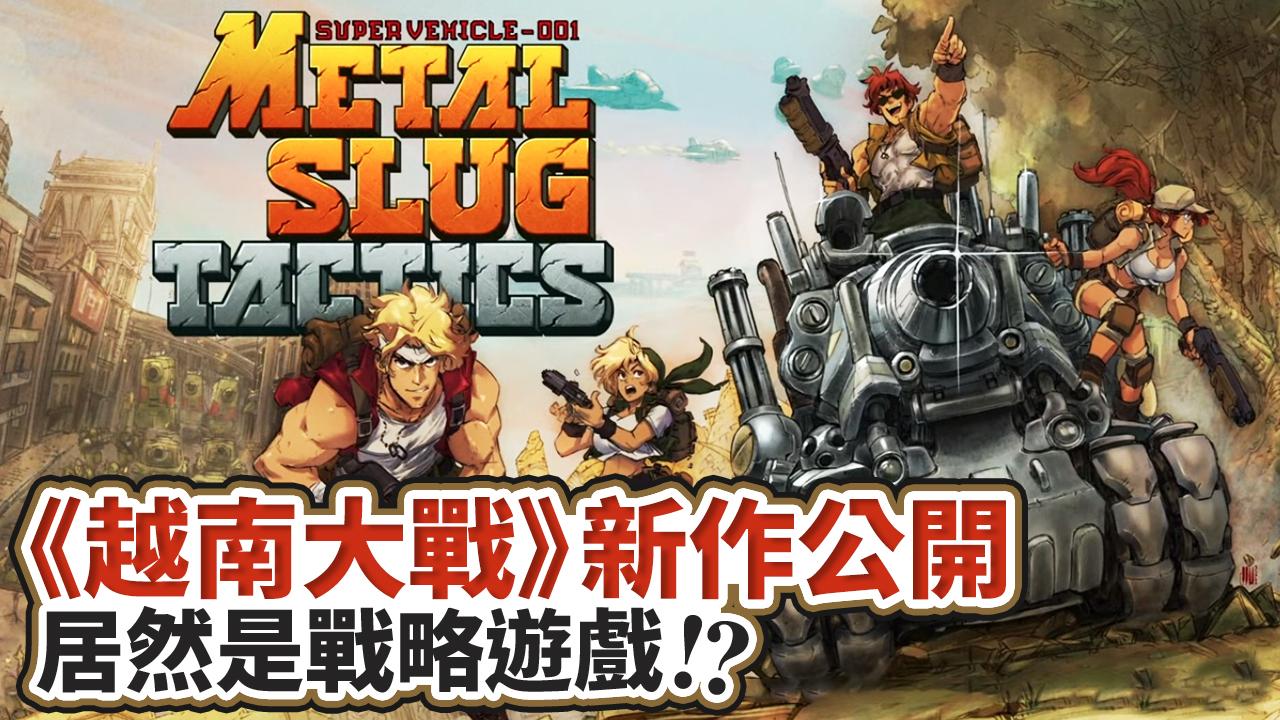 玩法大換新《越南大戰》系列新作首度公開!居然是戰略遊戲?