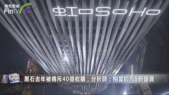黑石擬30億美元接盤SOHO中國!潘石屹這回找到買家了?