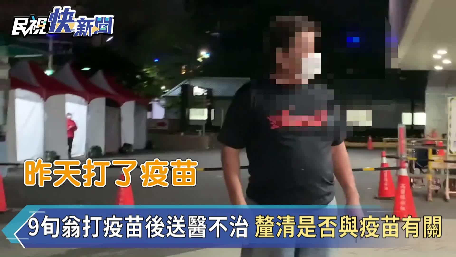 快新聞/高雄9旬翁接種疫苗不治 家屬喊「我要見市長!」