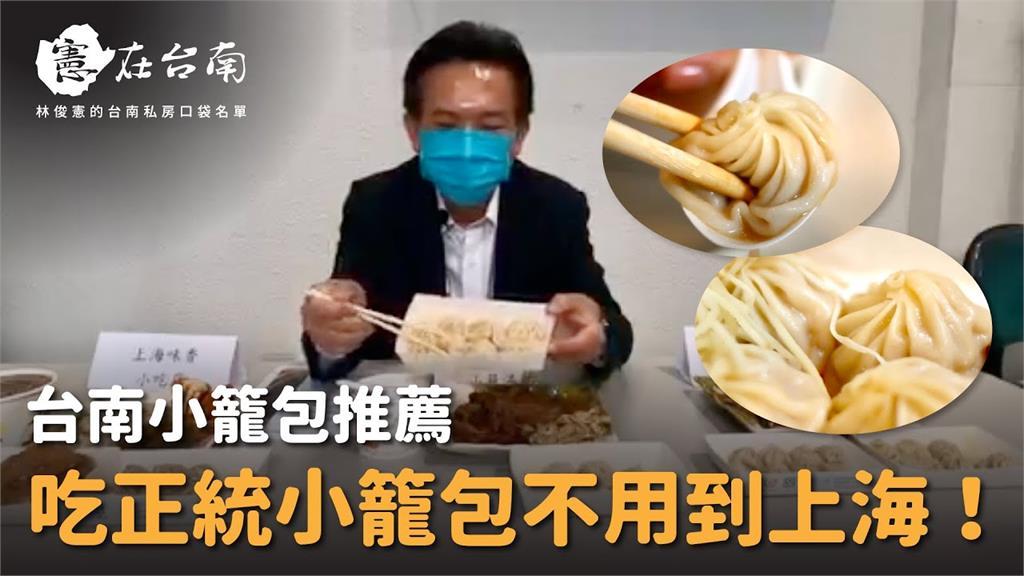 影/立委林俊憲公開美食名單 這3家小籠包「一咬下會爆汁」