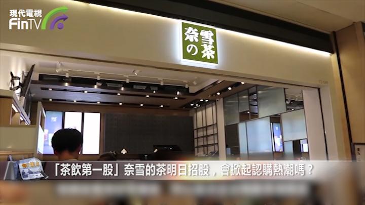 「茶飲第一股」奈雪的茶明日招股,會掀起認購熱潮嗎?