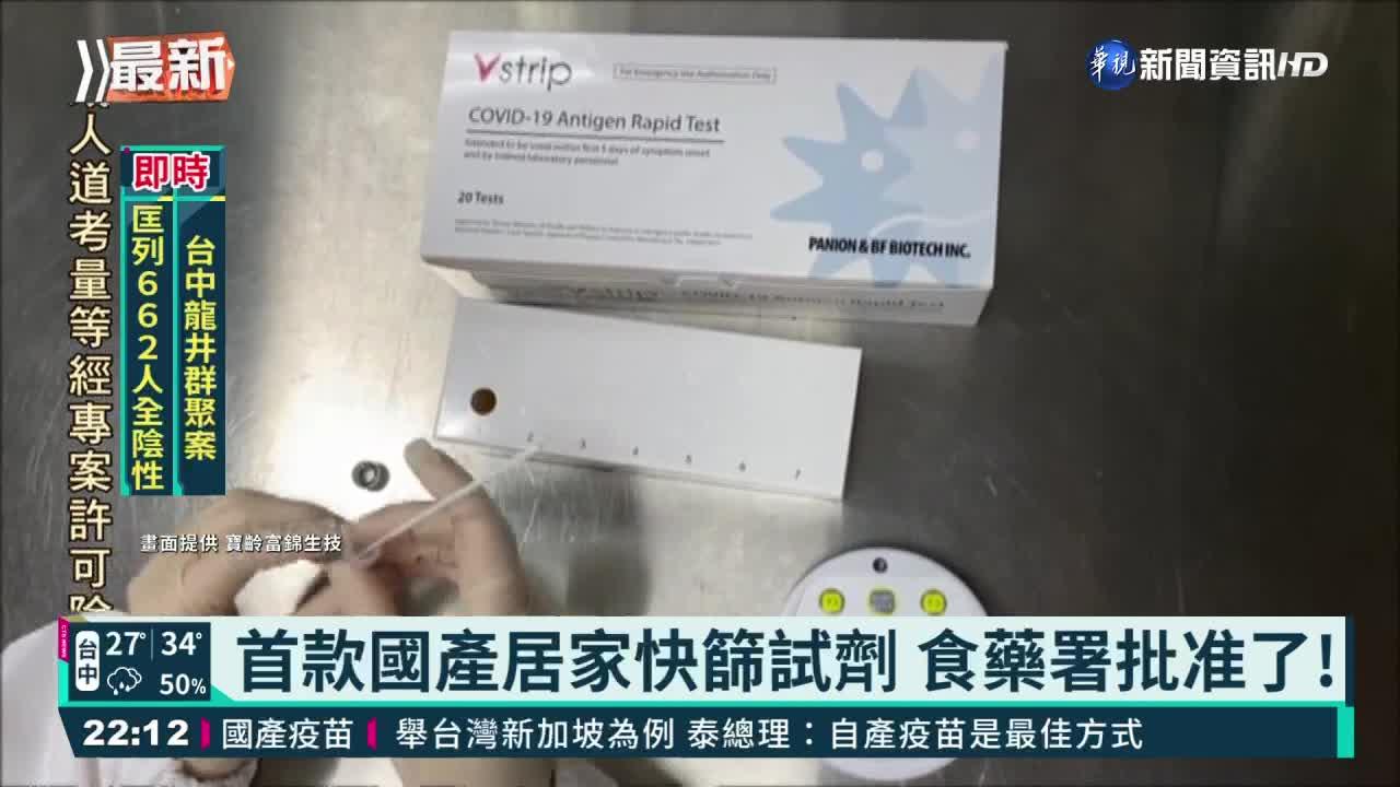 首款國產居家快篩試劑 食藥署批准了!