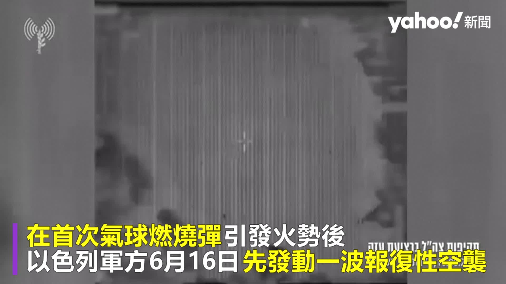 停火協議未滿月 哈瑪斯狂送「縱火氣球」以色列連兩日空襲加薩