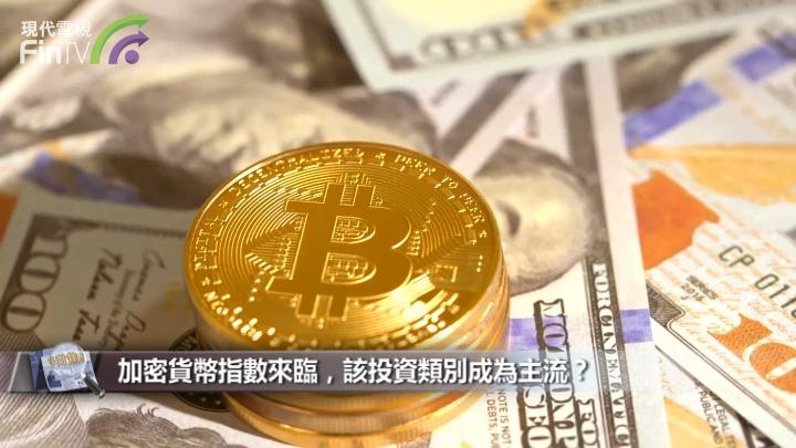這種投資正成為主流?MSCI:考慮推出加密貨幣資產指數!