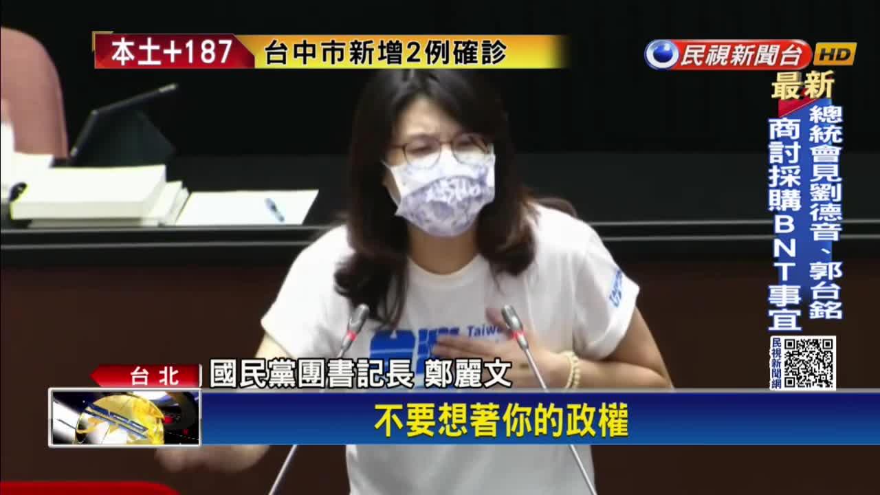 藍營質疑國產疫苗貴 柯建銘:郭董買BNT42元
