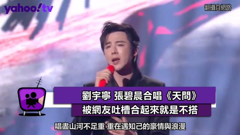 劉宇寧 張碧晨 合唱《天問》 被網友吐槽合起來就是不搭