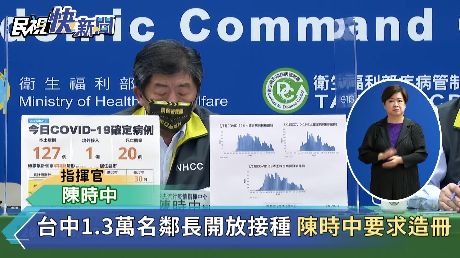快新聞/台中1.3萬名鄰長開放接種 陳時中:避免排擠75歲以上長者施打