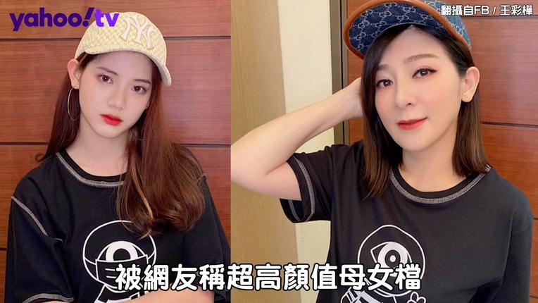 王彩樺和女兒穿一樣長超像! 被邀約出唱片人美真好~