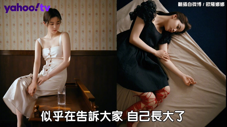 歐陽娜娜照片被質疑激凸?! 是不是衣服皺摺引發熱議