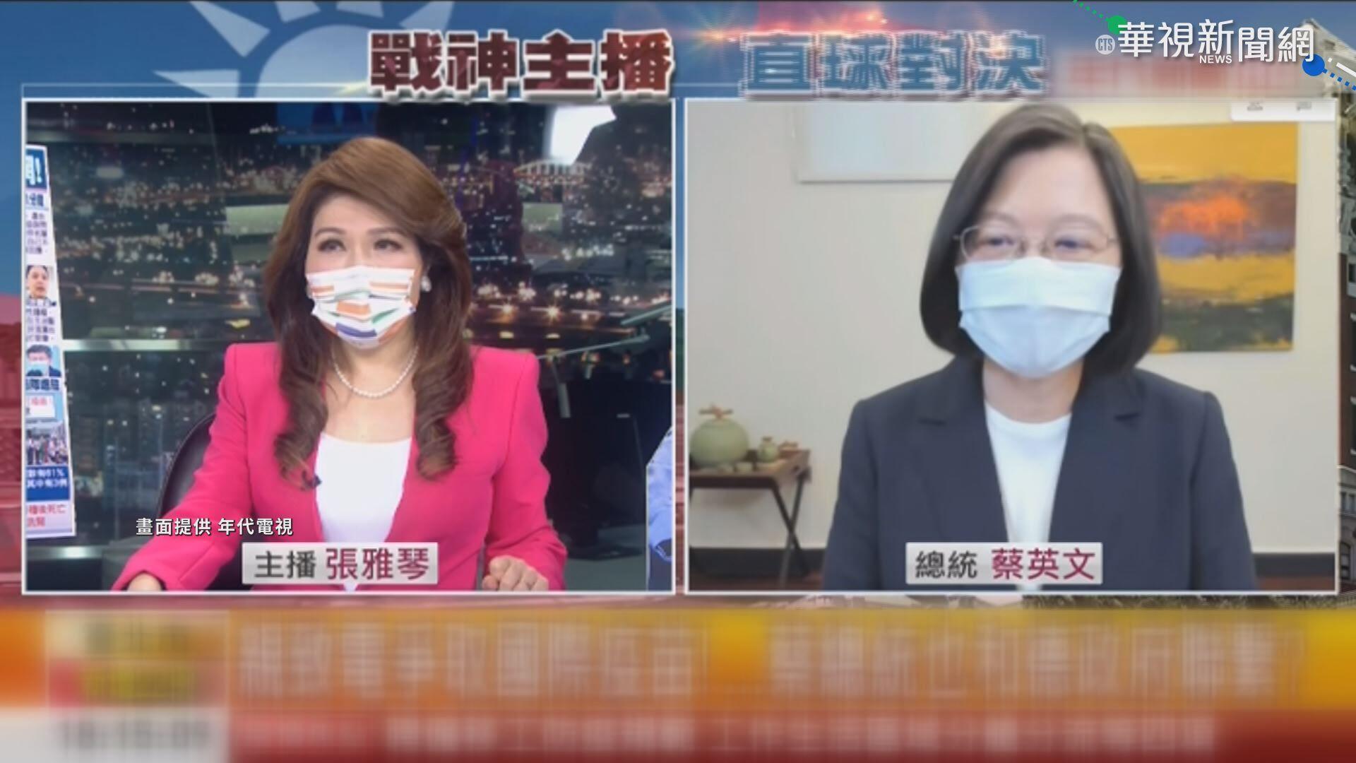 總統連線電視專訪 回應爭取疫苗內幕
