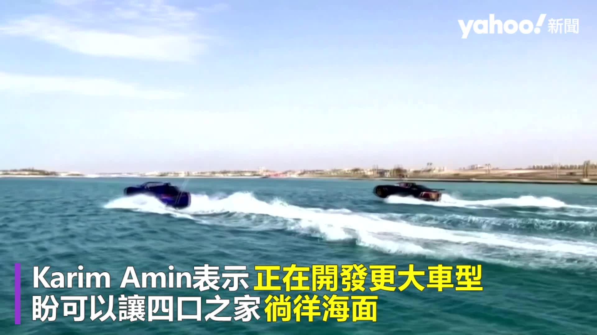 水上摩托車不夠看!他發明水上汽車時速飆70公里 最高訂價125萬