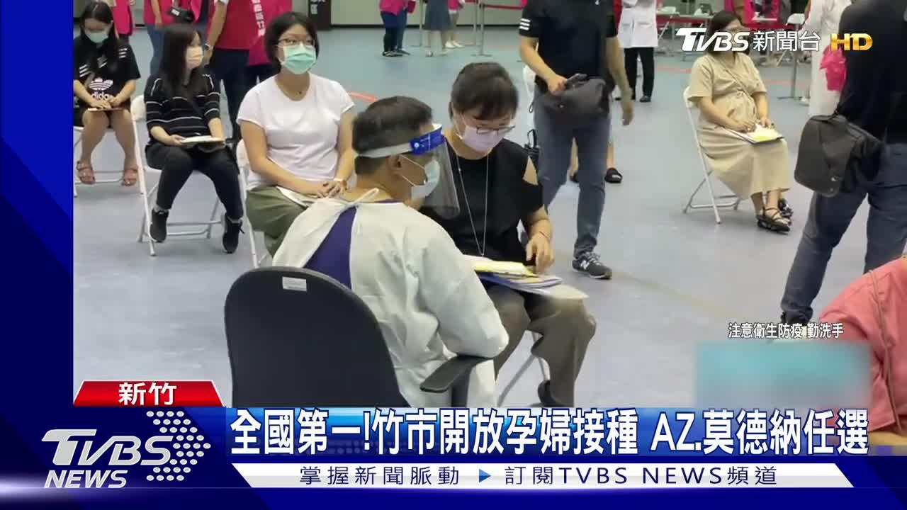 全國第一!新竹市開放孕婦接種疫苗 「AZ、莫德納任選」