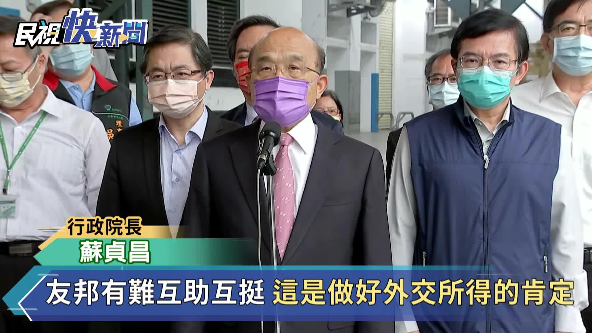 快新聞/藍營轟政府獲美日捐疫苗 蘇貞昌:仇恨發言不符台灣人的善良