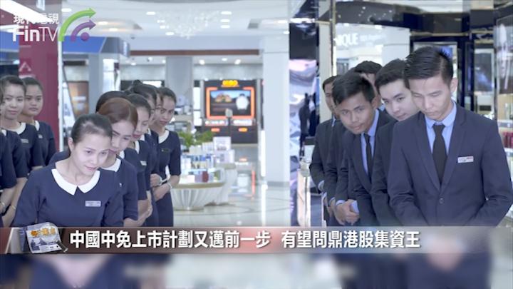 中國中免上市計劃又邁前一步 有望問鼎港股集資王
