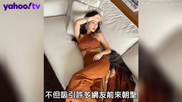 孫芸芸性感躺沙發照曝光 小S傻眼留言最好在家穿這樣
